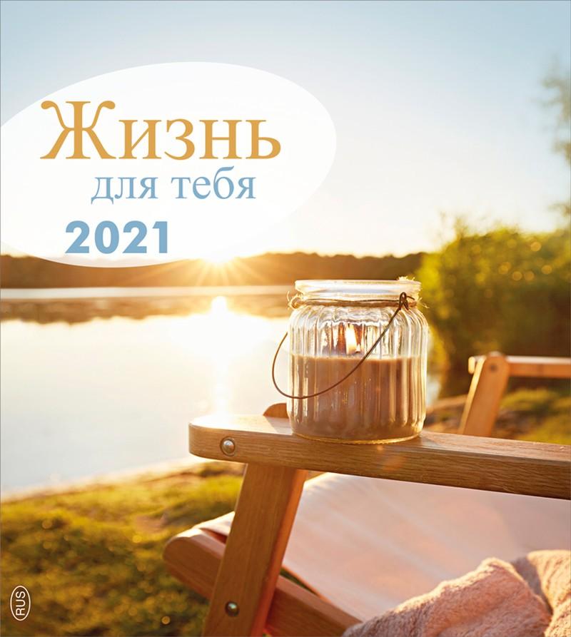 Leben für Dich 2021 - Russisch Postkartenkalender