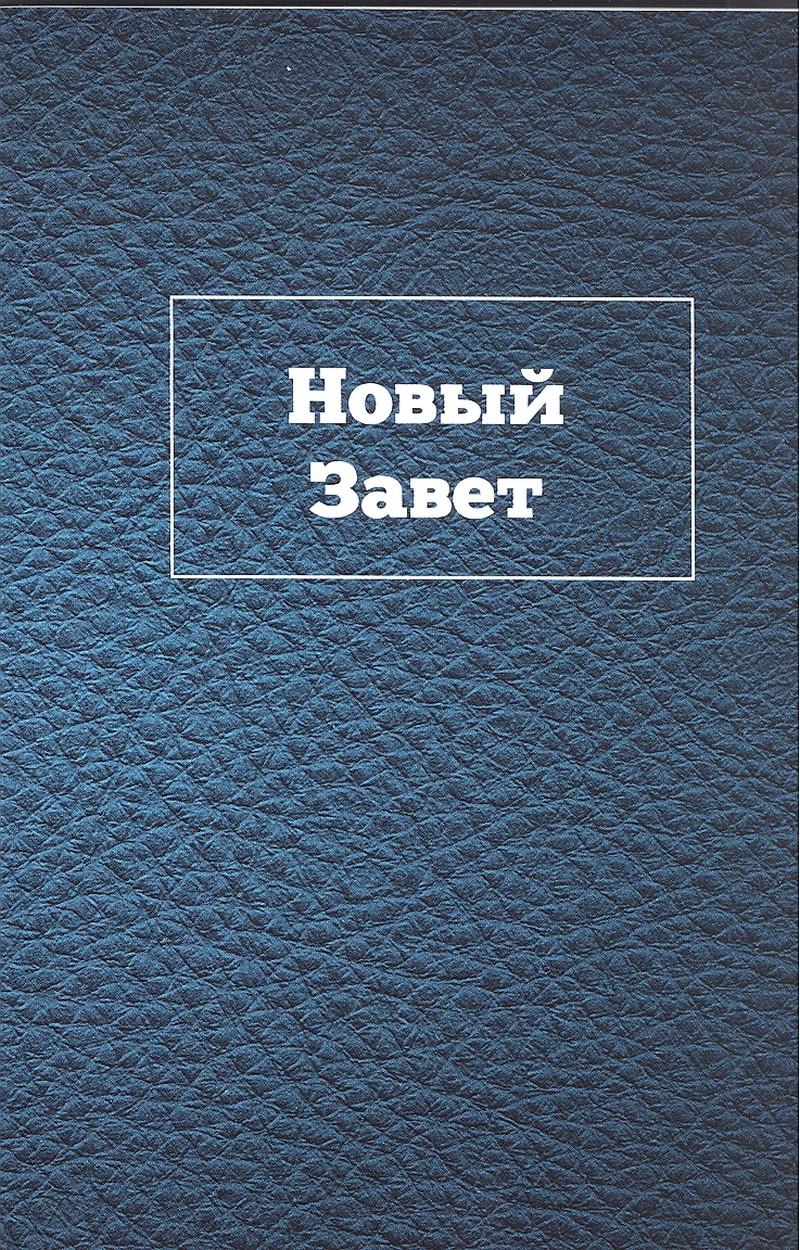Russisches Neues Testament (nur Bibeltext)